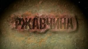 Rjavchina_1024