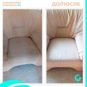 Недорогая хичистка мягкой мебели в комплексе с уборкой