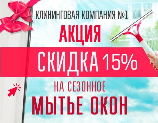 Скидка 15% на сезонное мытье окон