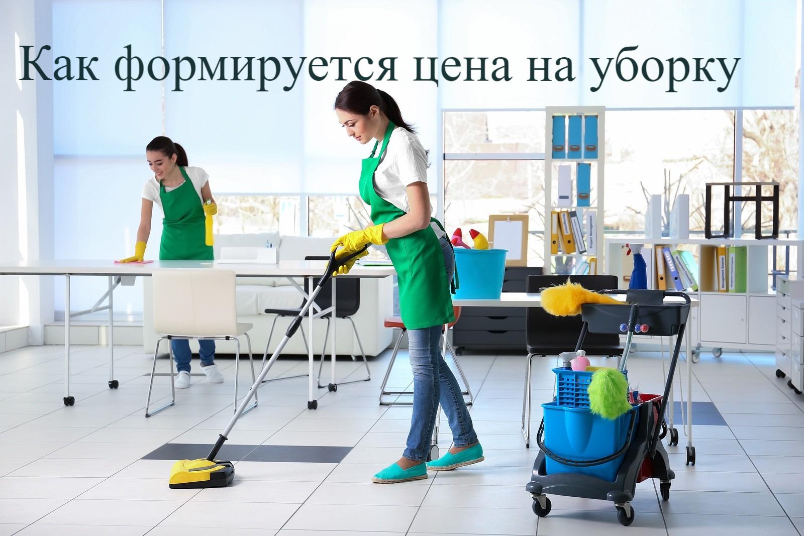 От чего зависит стоимость уборки в Клининговой компании